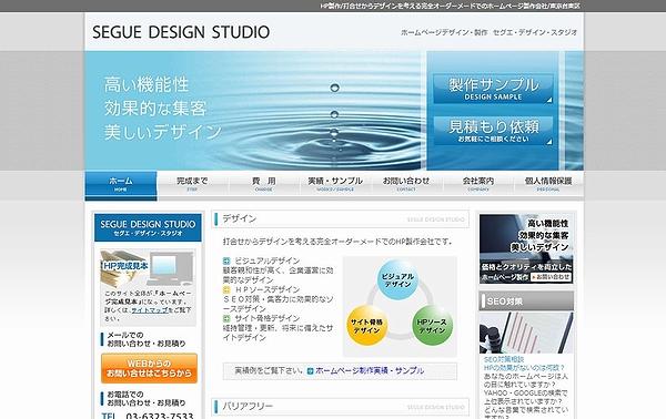 台東区柳橋1-21-6のセグエ・デザイン・スタジオ