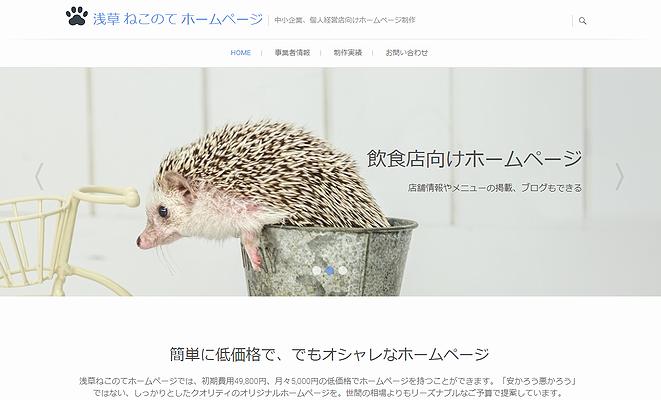 台東区浅草のホームページ制作