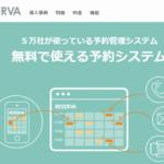 予約システム RESERVA(レゼルバ)というサービス