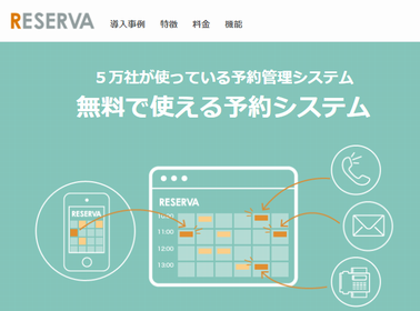 サイト制作における予約システムの利用はRESERVAが向いている