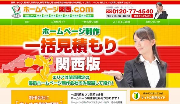 ホームページ関西.COM