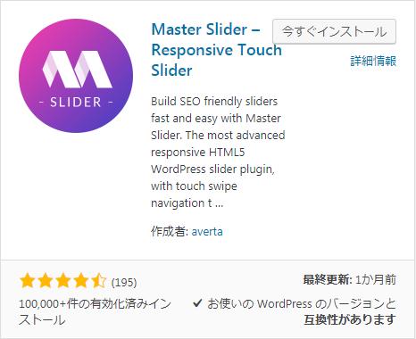 Master-Slider