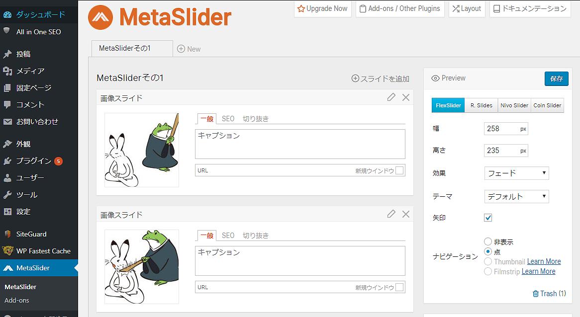 MetaSliderの設定方法