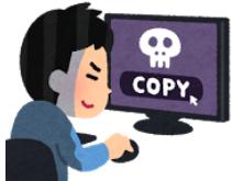 著作権侵害