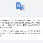 Googleのウェブサイト翻訳ツールが終了していた