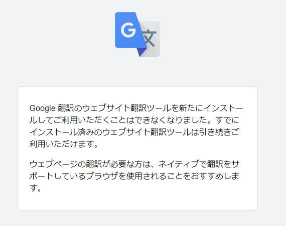 Googleのwebsite翻訳ツールが終了