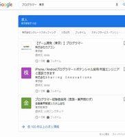Google for Jobs(しごと検索)がついに日本上陸