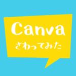 手軽に無料で画像編集するならCanva(キャンバ)が使いやすい