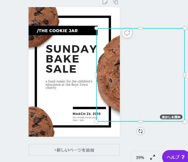 クッキーの画像を拡大