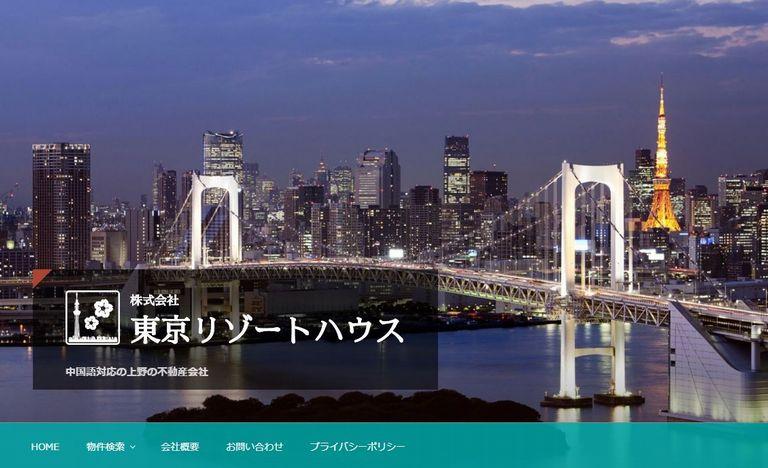 東京リゾートハウス