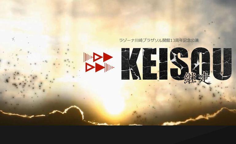 演劇舞台『KEISOU』公式ホームページ